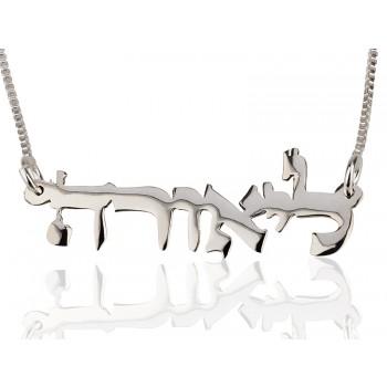 Leora Hebrew Name Necklace (style 2)