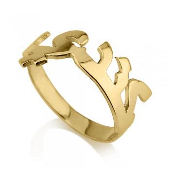 14k yellow gold Arabic name ring