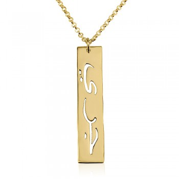 10k Yellow Gold Vertical Bar Arabic Name Necklace