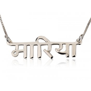 Hindi jewelry