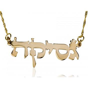 Jessica Hebrew 14k Gold Name Necklace