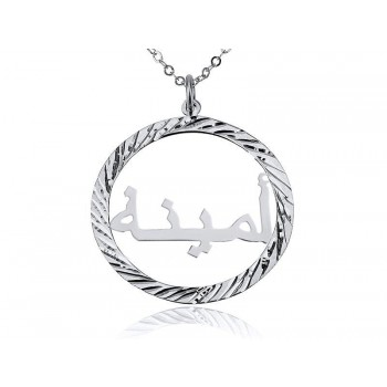 Solid 14 white gold special design of Arabic name necklace in a circle personalized jewelry