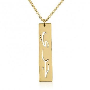 Personalized arabic jewelry in Vertical design