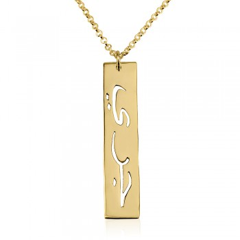 Solid 10k bar name necklace personalized jewelry