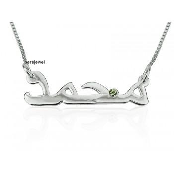 Arabic personalized jewelry - custom name 14k white gold