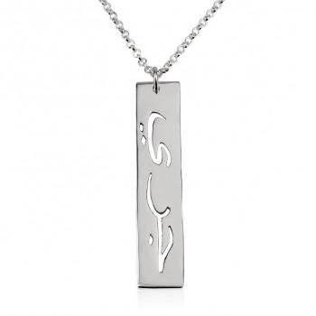Vertical Arabic Pendant
