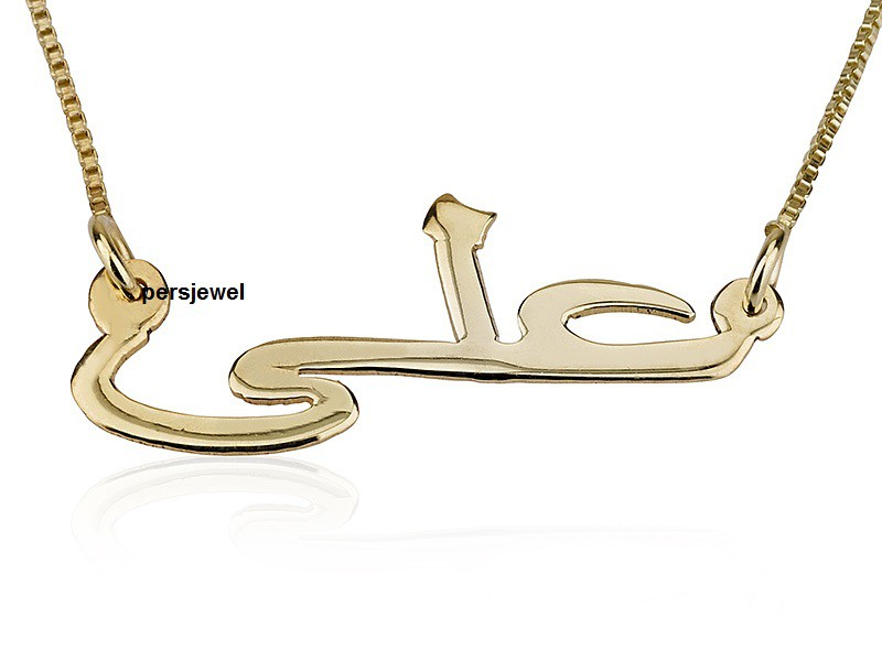 Arabic Name Necklace 18K Solid Yellow Gold PersJewel