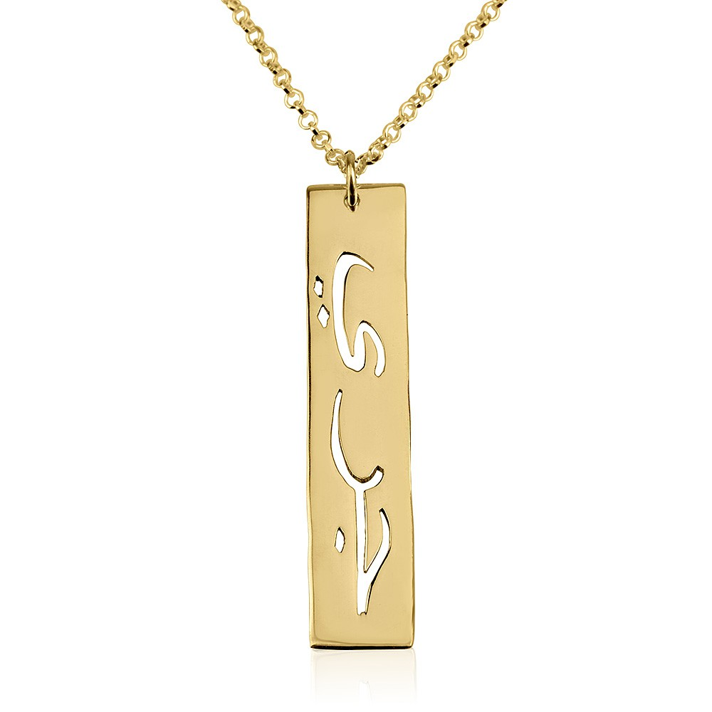 18k gold bar vertical arabic name necklace persjewel arabic name necklace gold pendant in laser cut personalized jewelry aloadofball Images