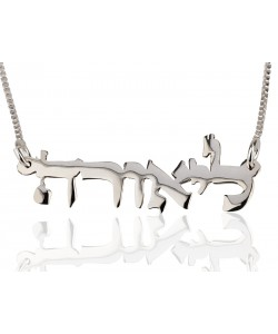 0.925 Sterling Silver Name Necklace -Hebrew Script