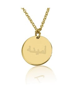 10k Gold Arabic Name Necklace with Coin Pendant
