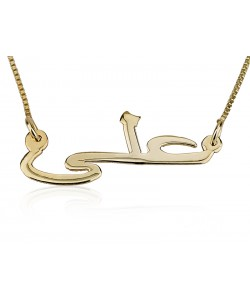 PersJewel 10 karat solid gold name necklace custom Arabic design