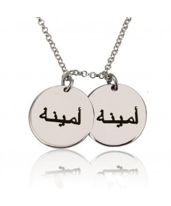 Solid 14 karat white gold charm name necklace in Arabic by PersJewel