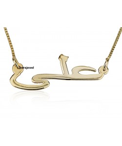 Arabic name necklace - Any name or word with box chain in real gold