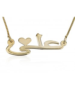 Solid Gold Heart Arabic Name Necklace Personalized Jewelry