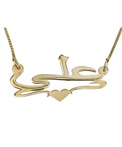Gold Middle Heart Arabic Name Necklace in Solid gold by PersJewel