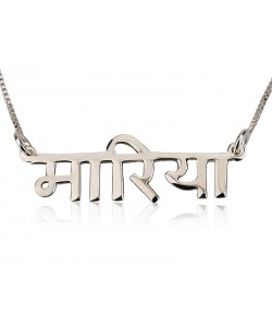 14k Solid White Gold Hindi Name Necklace