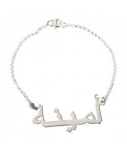 14k White Gold Name Bracelet with Arabic Cutout Lettering