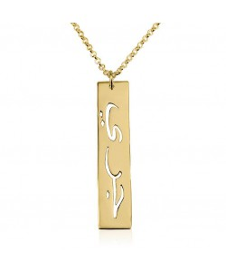 Personalized arabic name necklace jewelry in Vertical design