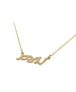18K Gold Plated Name Necklace Hebrew Style Name Necklace