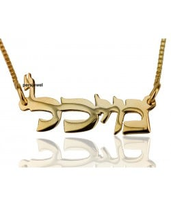 Hebrew Name Pendant Necklace in 18k Gold