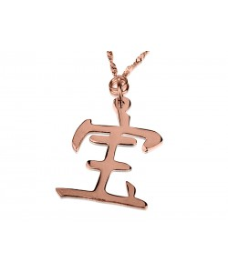 18K rose gold plated customized Chinese hieroglyph