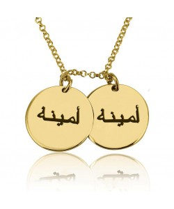 Necklace in Arabic circle engraving by PersJewel