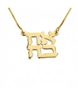18K Gold Plated Name Necklace - Hebrew Font