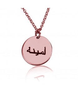 18k Rose Gold-Plated Coin Arabic Name Necklace