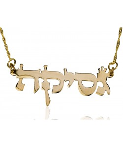 Any name in Hebrew 18 karat solid gold name necklace