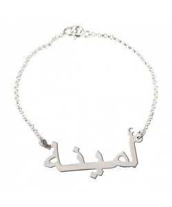 Sterling Silver Bracelet with Floating Arabic Name