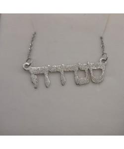 Silver Sparkling Name Necklace Design