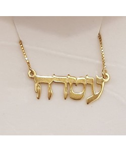 "14K Solid Yellow Gold ""Atara"" Hebrew Name Necklace"