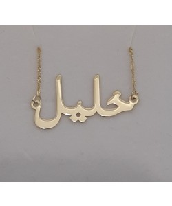 Arabic Name Necklace in a custom style