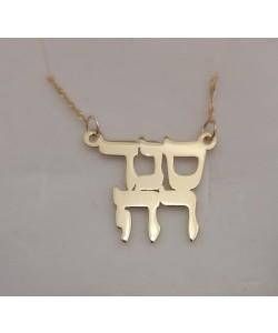18K Gold Plated Name Necklace - Hebrew Font Sandra