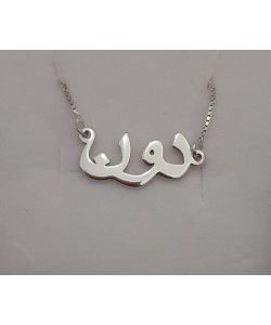 Sterling Silver Arabic Design Necklace