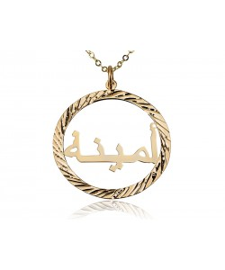 18k Solid Gold Custom Arabic Name Necklace with Rope Circle Frame