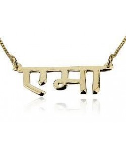 18K Gold Plated Hindi Name Necklace
