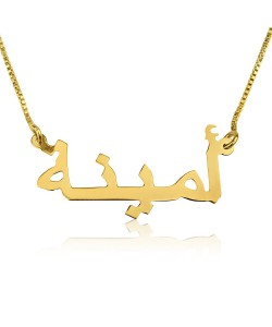 Custom 10k gold name necklace - Arabic name necklace design any name or word