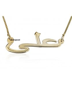 Arabic name necklace gold plate custom jewelry - 18k gold plate over 925 sterling silver