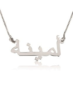Arabic name necklace in sterling silver - Custom jewelry