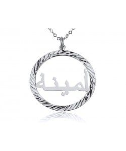 Circle my name necklace Arabic  in 925 silver custom jewelry