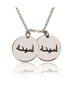 Twin Coin Arabic Name Necklace in 14k White Gold