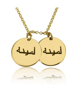 Double Coin Charm Arabic Name Necklace in Real 18k Gold
