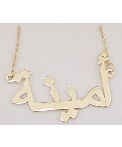 Arabic name necklace Gold Plated