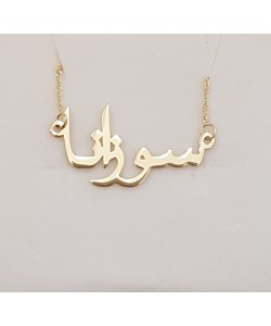14K Gold Plated Arabic Name Necklace