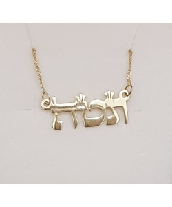 "Sterling Silver ""Vanetta"" Hebrew Name Necklace"