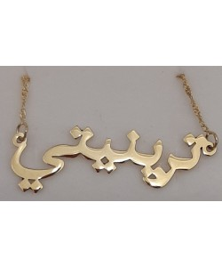 14K Solid Yellow Gold Name Necklace in Arabic