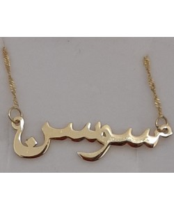 14K Solid Yellow Gold Arabic Name Necklace