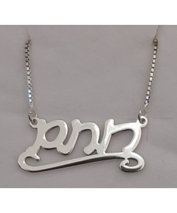 "14k Solid White Gold ""Rotem"" Lower Line Hebrew Name Necklace"