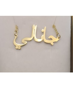 Arabic Name Necklace in custom Shanon style